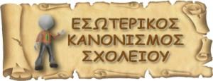 kanonismos_sxoleiou