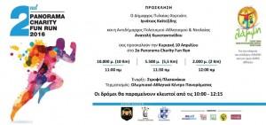 charity_fun_run__prosklisi_print